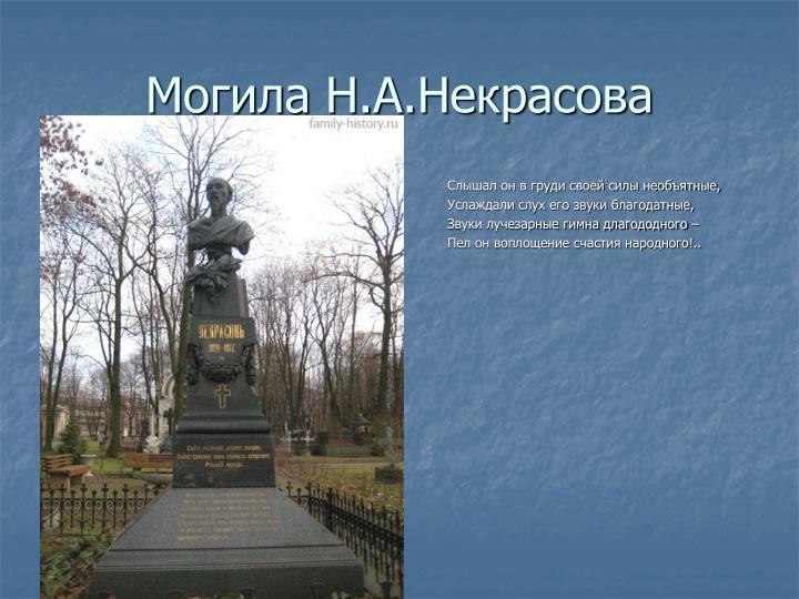 Могила Н.А.Некрасова