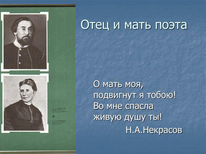 Отец и мать поэта