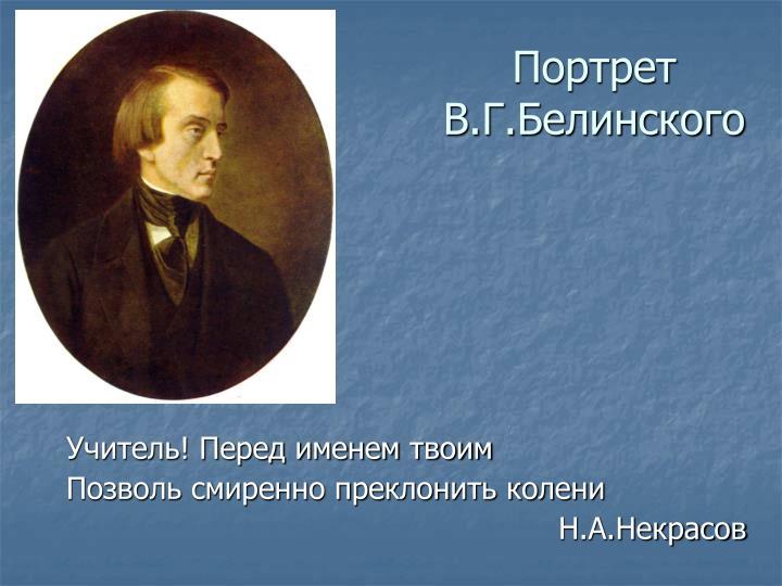Портрет В.Г.Белинского