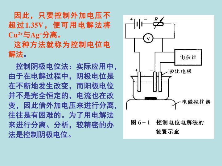 因此,只要控制外加电压不超过