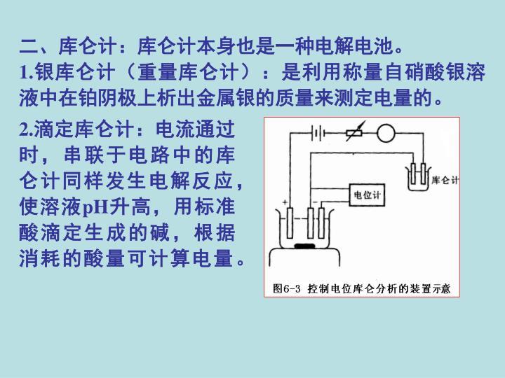 二、库仑计:库仑计本身也是一种电解电池。