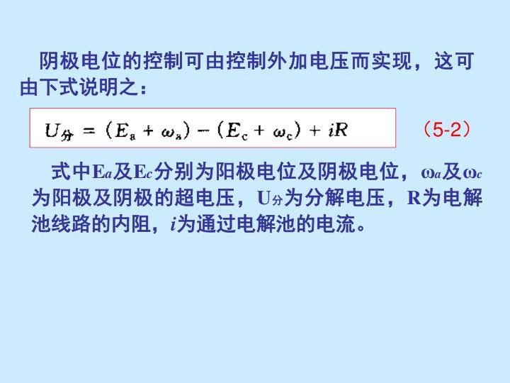 阴极电位的控制可由控制外加电压而实现,这可由下式说明之: