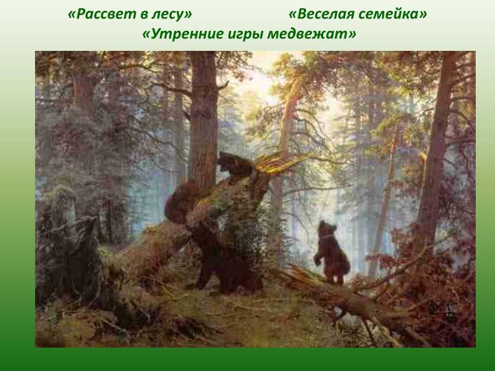 Утро в сосновом лесу купить картину