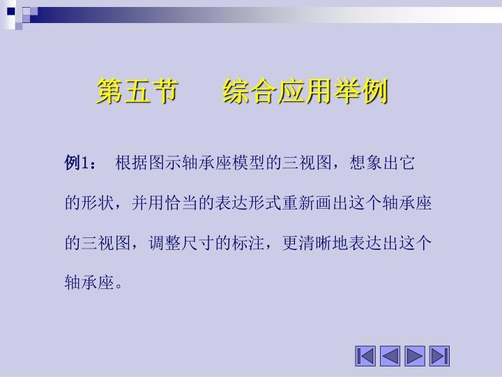 第五节   综合应用举例