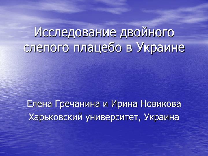 Исследование двойного слепого плацебо в Украине