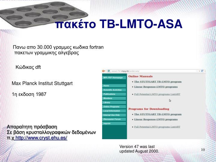 πακέτο ΤΒ-LMTO-ASA