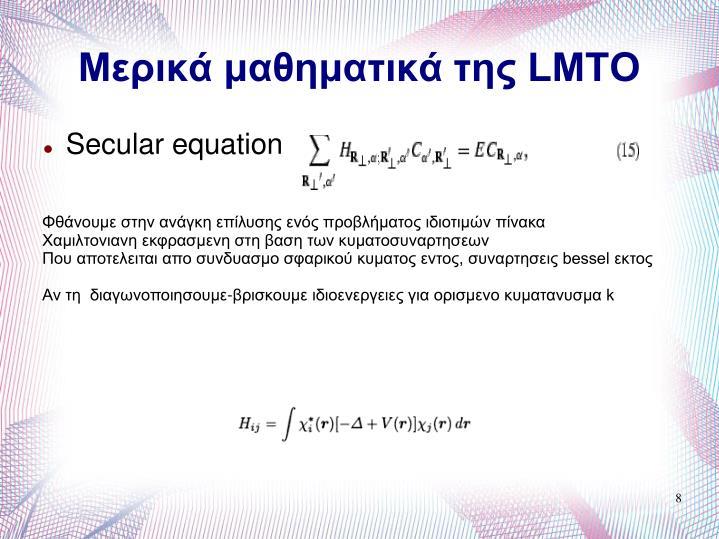 Μερικά μαθηματικά της LMTO