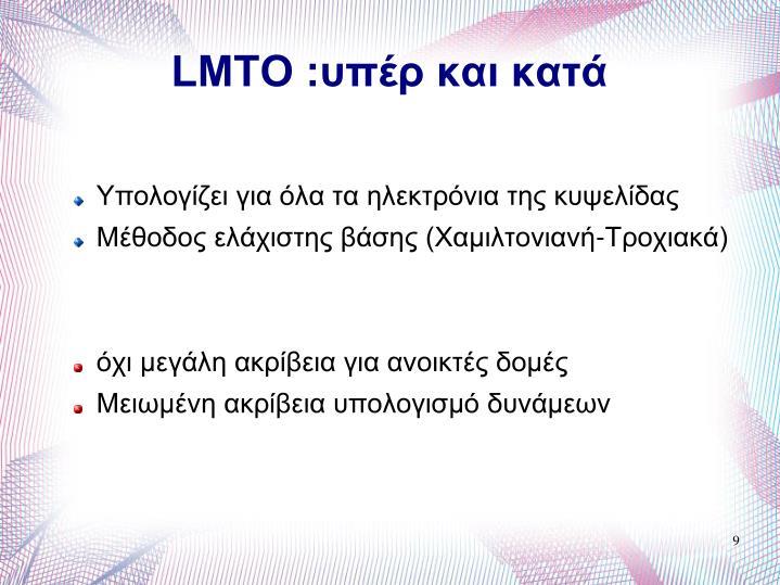 LMTO :υπέρ και κατά