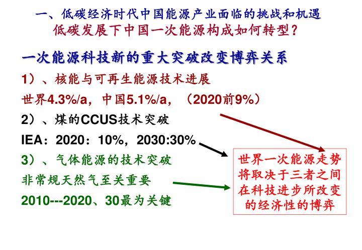 一、低碳经济时代中国能源产业面临的挑战和机遇