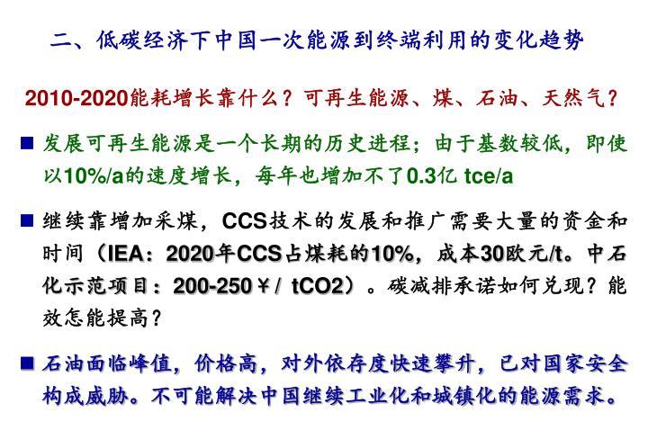 二、低碳经济下中国一次能源到终端利用的变化趋势