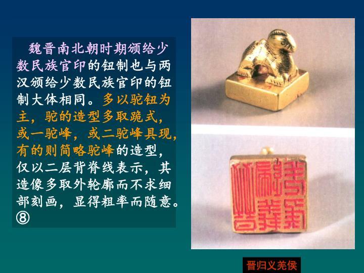 魏晋南北朝时期颁给少数民族官印