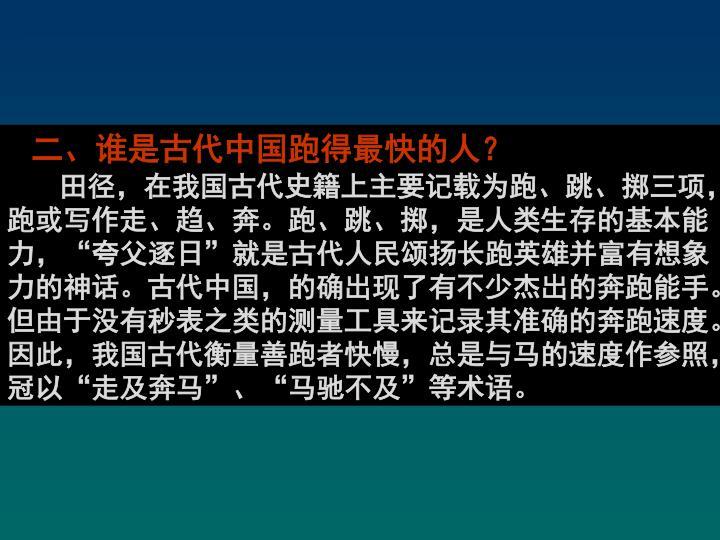 二、谁是古代中国跑得最快的人?