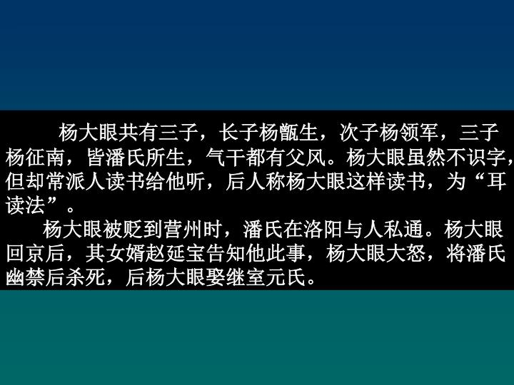 杨大眼共有三子,长子杨甑生,次子杨领军,三子杨征南,皆潘氏所生,气干都有父风。杨大眼虽然不识字,但却常派人读书给他听,后人称杨大眼这样读书,为