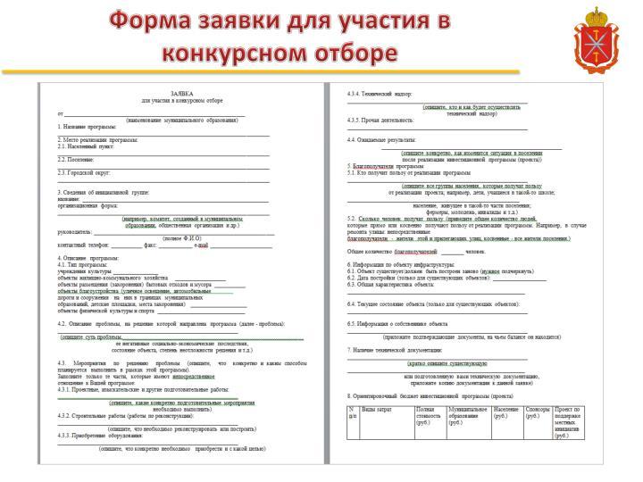 Форма заявки для участия в