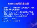 huffman2