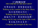 237 the comfort of the holy ghost