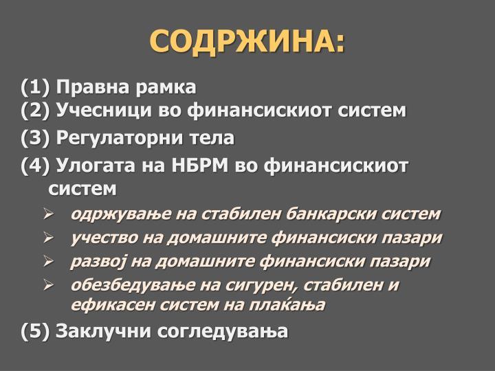 СОДРЖИНА: