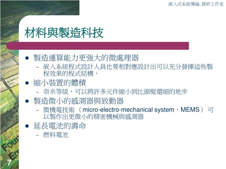 嵌入式系統導論, 探矽工作室