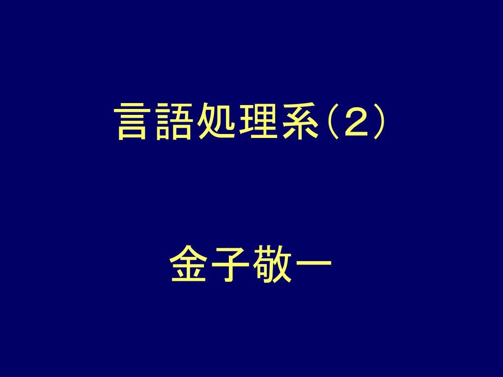 PPT - 言語処理系(2) PowerPoint Presentation, free download - ID ...