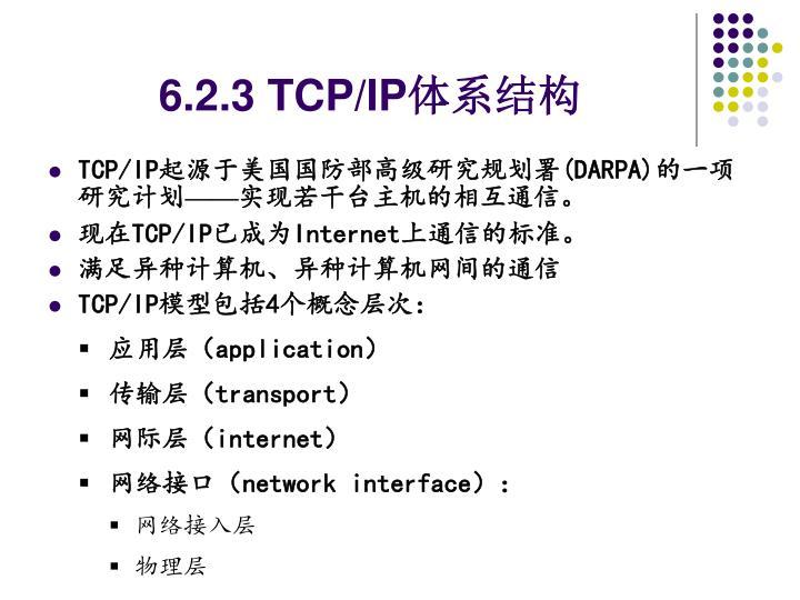 6.2.3 TCP/IP