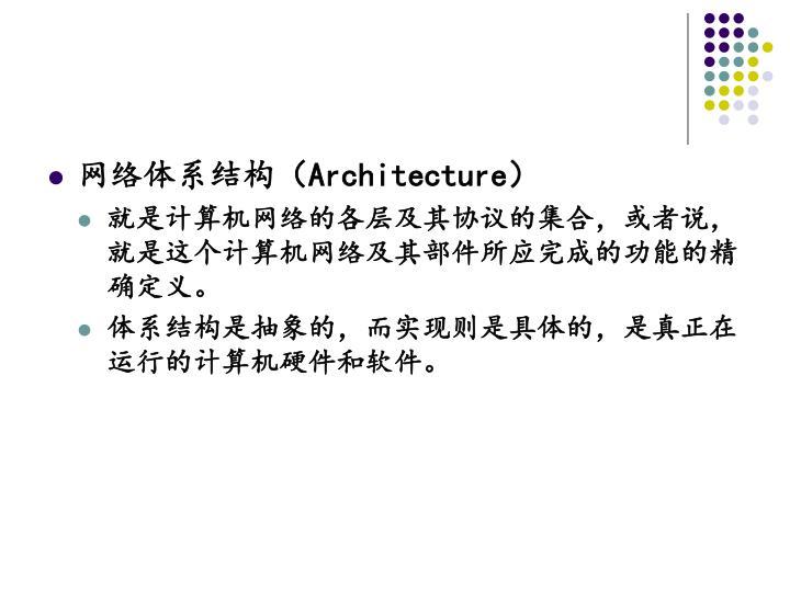 网络体系结构(