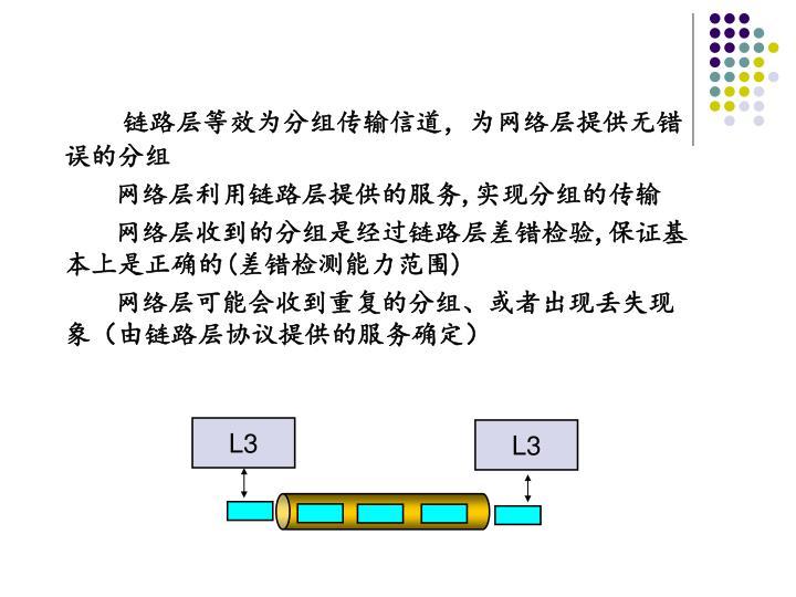 链路层等效为分组传输信道,为网络层提供无错误的分组