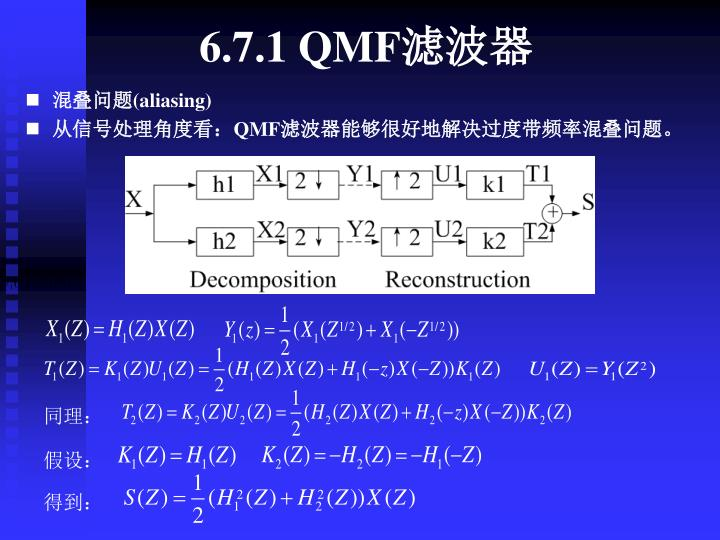 6.7.1 QMF