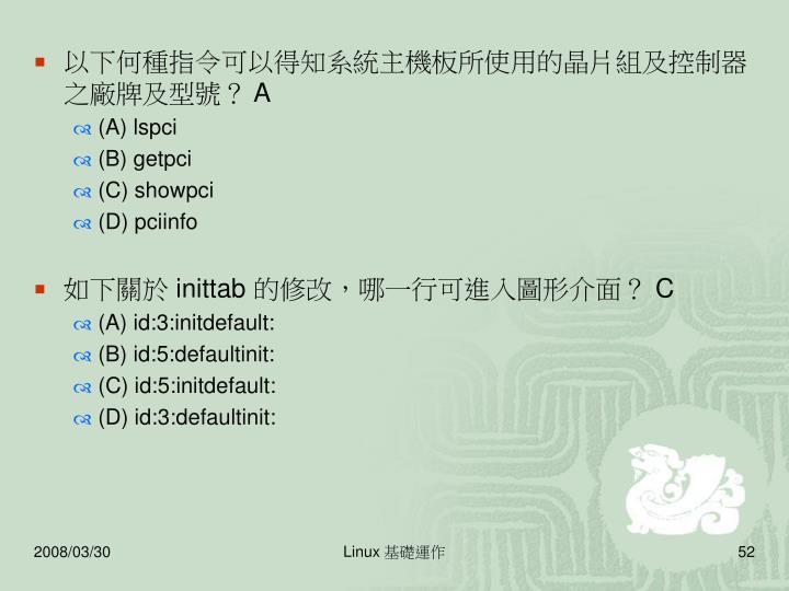 以下何種指令可以得知系統主機板所使用的晶片組及控制器之廠牌及型號?