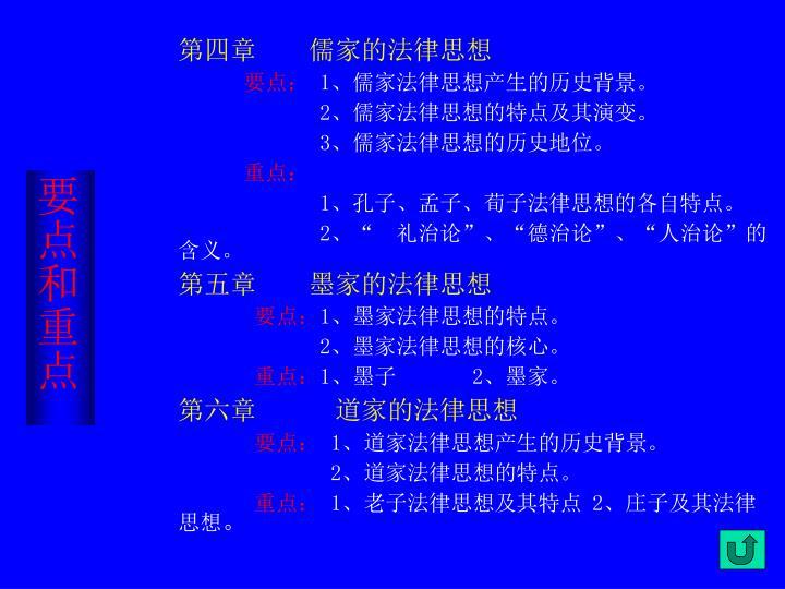 第四章    儒家的法律思想