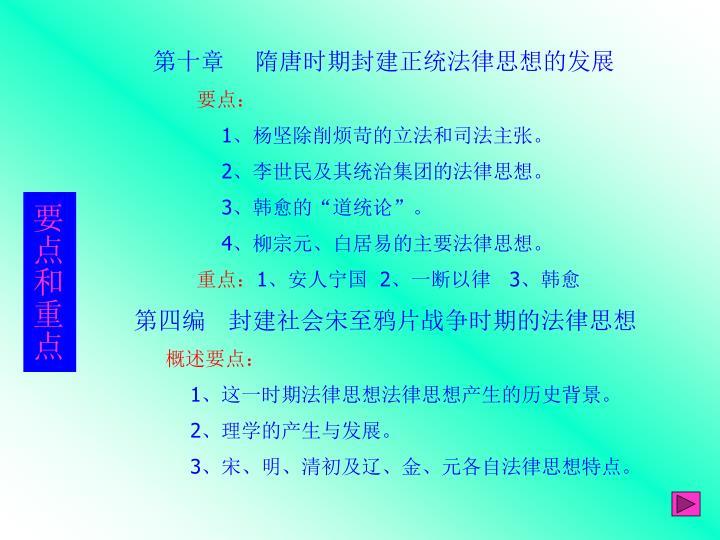 第十章    隋唐时期封建正统法律思想的发展
