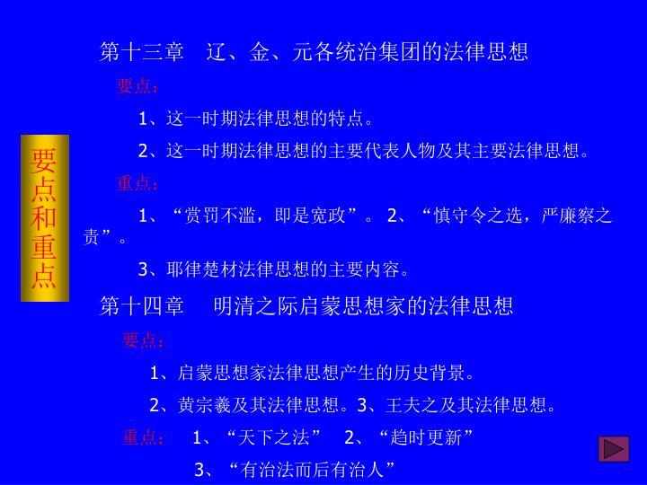 第十三章   辽、金、元各统治集团的法律思想