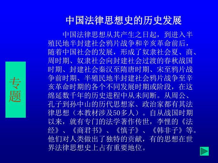 中国法律思想史的历史发展