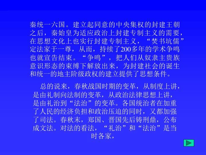 """秦统一六国。建立起同意的中央集权的封建王朝之后,秦始皇为适应政治上封建专制主义的需要,在思想文化上也实行封建专制主义,""""焚书坑儒""""定法家于一尊,从而,持续了"""