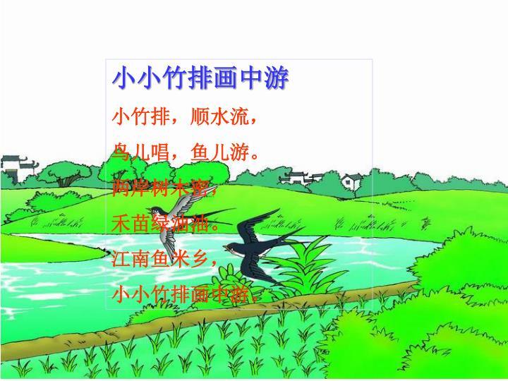 小小竹排画中游