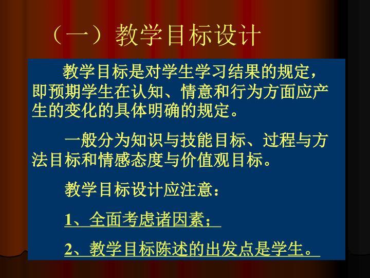 (一)教学目标设计