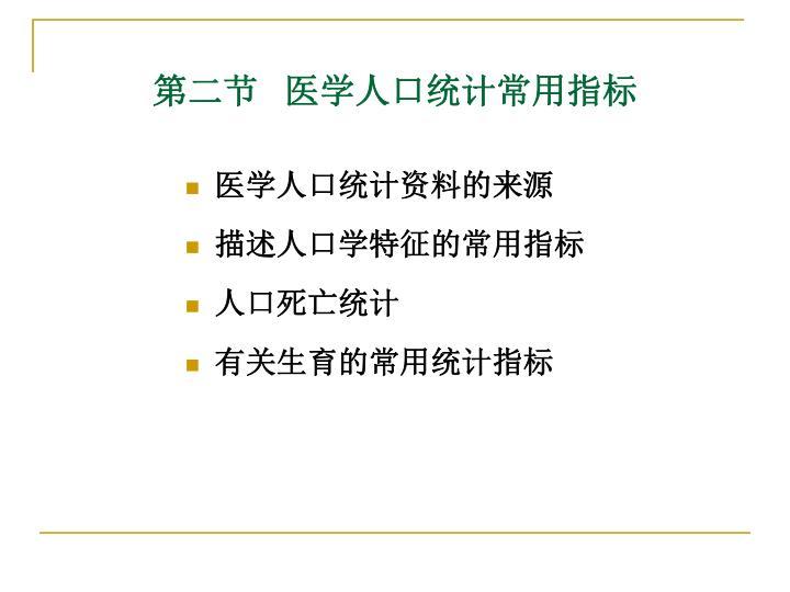 第二节   医学人口统计常用指标