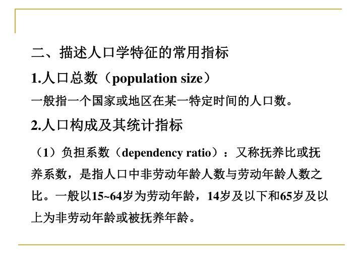 二、描述人口学特征的常用指标