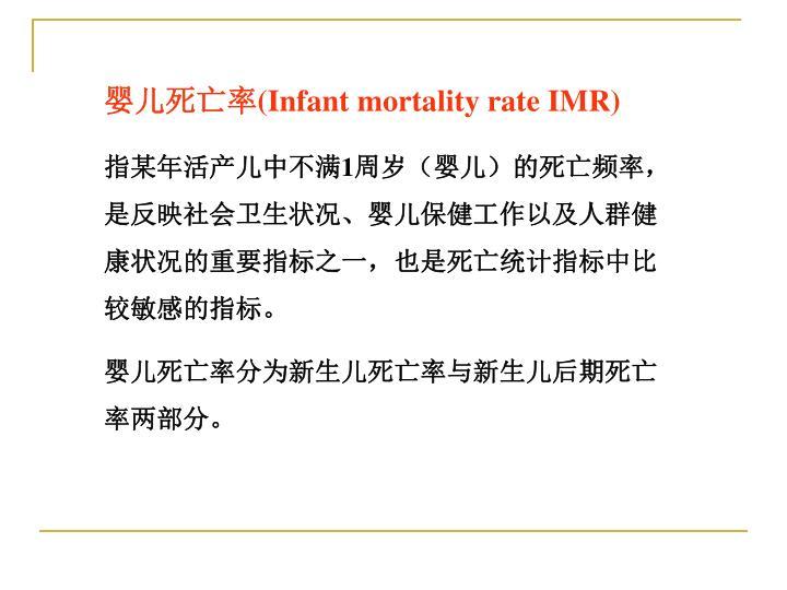 婴儿死亡率