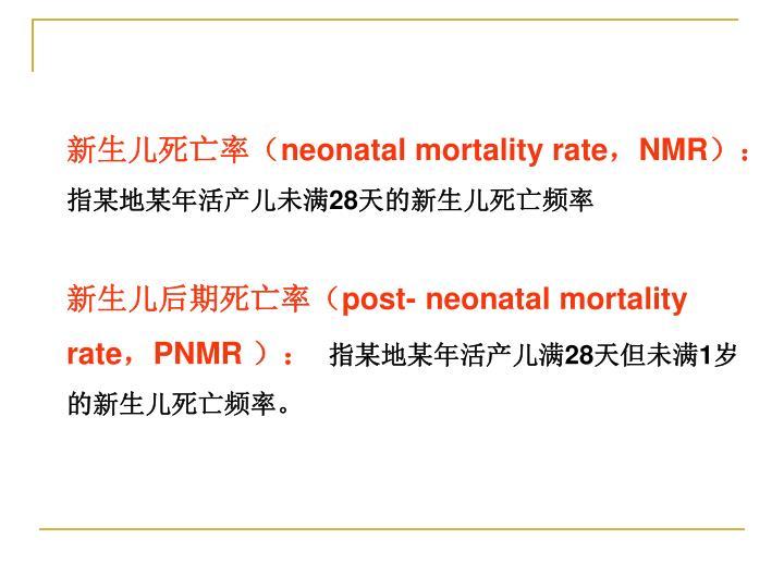 新生儿死亡率(