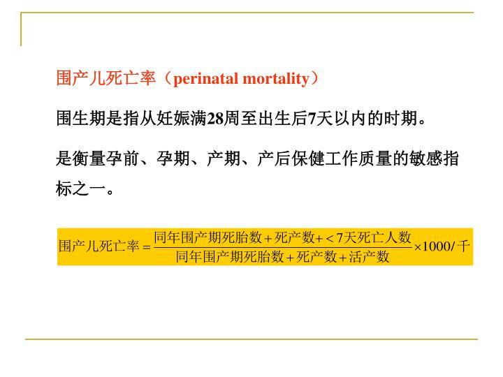 围产儿死亡率(