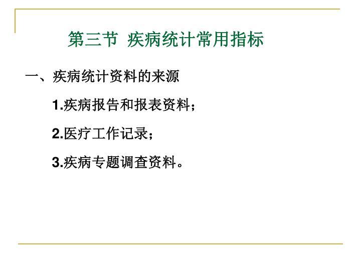 第三节  疾病统计常用指标