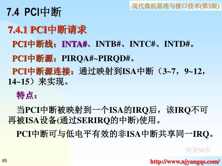 7.4  PCI