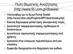 http www lib uom gr dbases