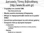 http www lib uom gr