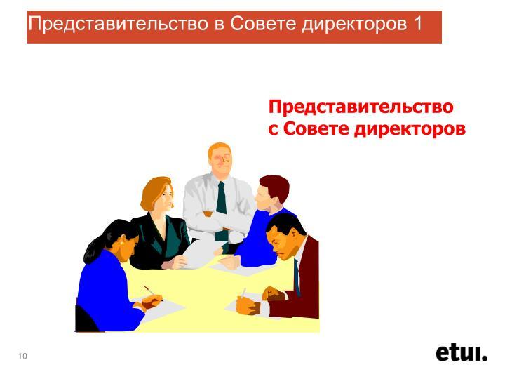 Представительство в Совете директоров 1