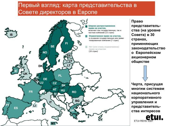 Первый взгляд: карта представительства в Совете директоров в Европе