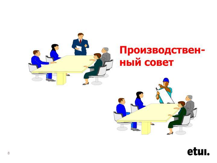 Производствен-