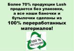 70 lush 100