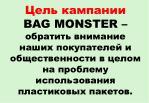 bag monster2