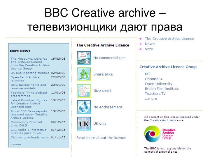 BBC Creative archive –